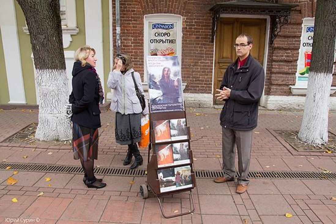Свидетели Иеговы на улице в Твери