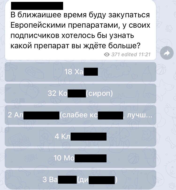 Скриншот из группы, посвященной аптечным наркотикам