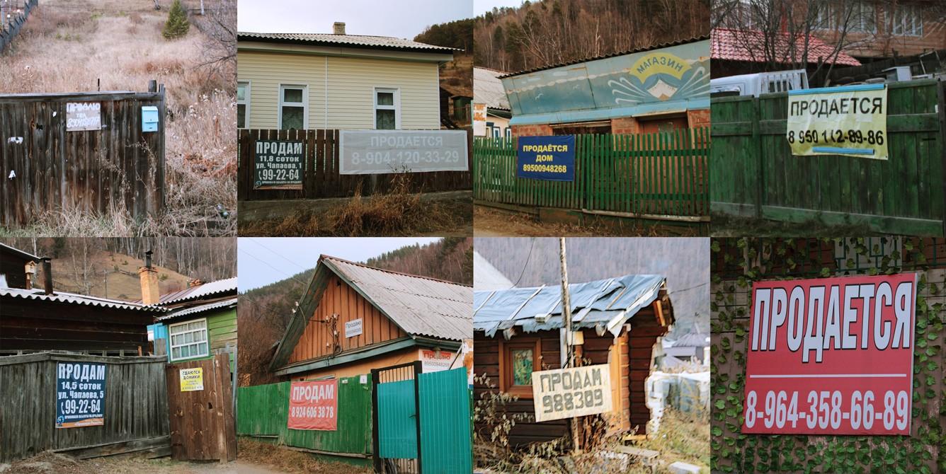 Объявления о продаже недвижимости в Листвянке