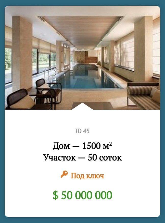 Объявление на продажу в коттеджном поселке Сады Майендорф: дом в 1500 квадратный метров за 50 миллионов долларов