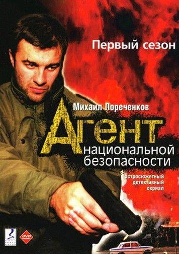 Обложка сериала Агент национальной безопасности, произведенного компанией Владимира Гусинского