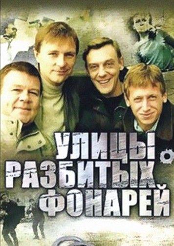Обложка сериала Улицы разбитых фонарей, произведенного компанией Владимира Гусинского