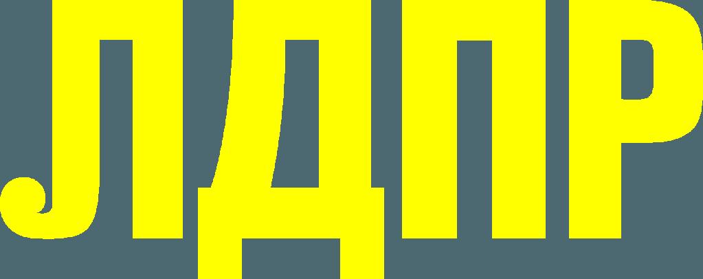 Логотип ЛДПР бизнес