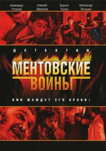 Обложка сериала Ментовские войны, произведенного компанией Владимира Гусинского