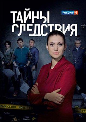 Обложка сериала Тайны следствия, произведенного компанией Владимира Гусинского